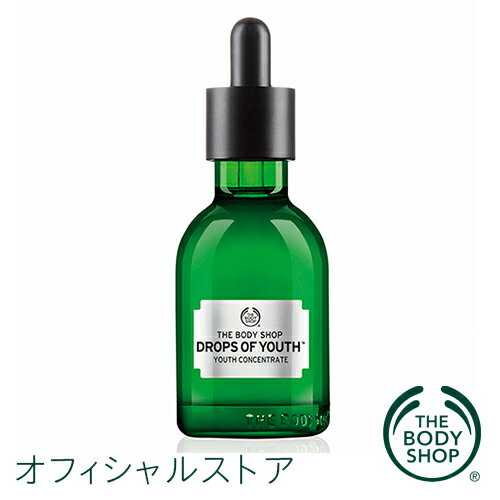 【正規品】 ザ・ボディショップ ユースコンセントレート DOY 50ml | 角層美容液
