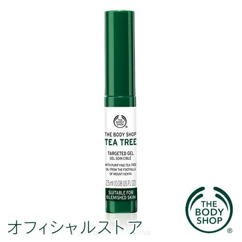 【正規品】 ザ・ボディショップ ターゲットジェル TT 2.5ml | ジェル美容液