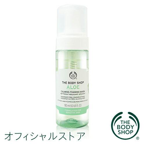 【正規品】 ザ・ボディショップ カーミング フォーミングウォッシュ AL 150ml | 泡状洗顔料