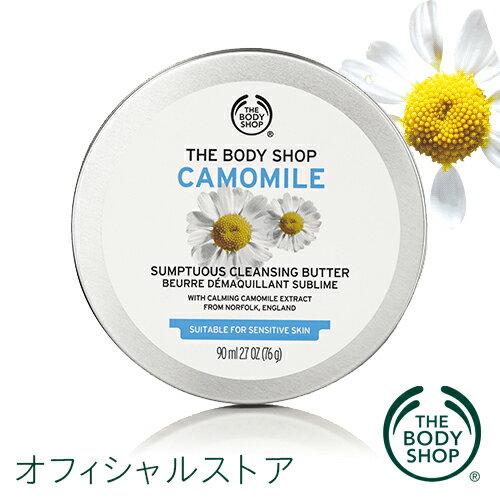 【正規品】 ザ・ボディショップ サンプチュアス クレンジングバター CA 90ml | クレンジング料