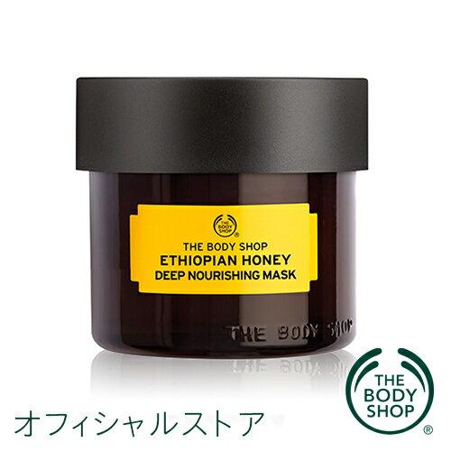 【正規品】 ザ・ボディショップ エチオピアン ディープモイスチャーマスク 75ml | 洗い流すフェイスマスク