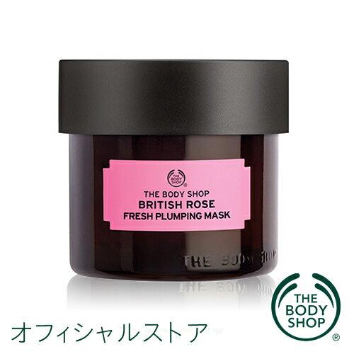 【正規品】 ザ・ボディショップ ブリティッシュ フレッシュプランピングマスク 75ml | 洗い流すフェイスマスク
