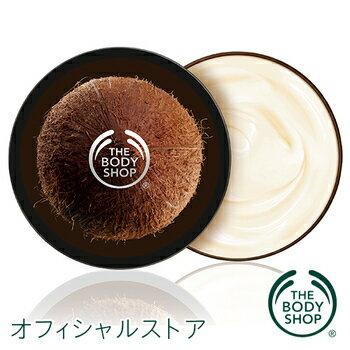 【正規品】<ボディクリーム>ボディバター ココナッツ 200ml 【THE BODY SHOP(ザ・ボディショップ)】保湿 クリーム 全身 うるおい