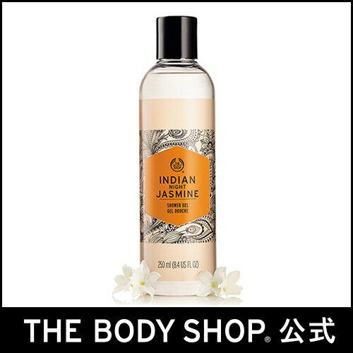 【正規品】<ボディシャンプー>インディアンナイトジャスミン シャワージェル 250ml 【THE BODY SHOP(ザ・ボディショップ)】INDIAN NIGHT JASMIN SHOWER GEL