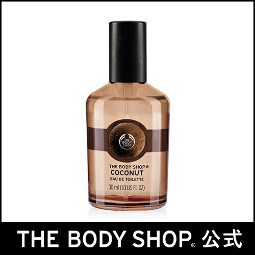 【正規品】<オードトワレ>オードトワレ ココナッツ 30ml 【THE BODY SHOP(ザ・ボディショップ)】COCONUT EAU DE TOILETTE