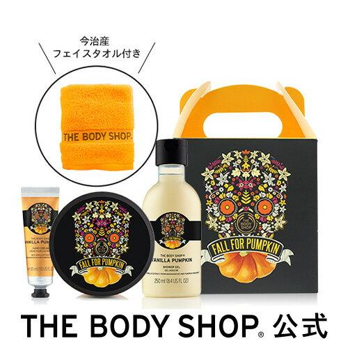 【正規品】<スペシャルキット>バニラパンプキン スペシャルキット 【THE BODY SHOP(ザ・ボディショップ)】