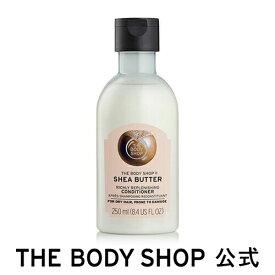 【正規品】Rケアリペアコンディショナー SB 250ml 【THE BODY SHOP(ザ・ボディショップ)】 ヘアケア トリートメント リンス 髪 美髪