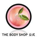 【正規品】<ボディクリーム>ボディバター ピンクグレープフルーツ 200ml 【THE BODY SHOP(ザ・ボディショップ)】保…