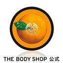 【正規品】<ボディクリーム>ボディバター サツマ 200ml 【THE BODY SHOP(ザ・ボディ...