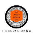 【正規品】<ボディクリーム>インディアンナイトジャスミン ボディクリーム 200ml 【THE BODY SHOP(ザボディショップ…