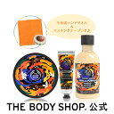 【正規品】【数量限定】バニラパンプキン セット【THE BODY SHOP(ザ・ボディショップ)】