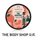 【正規品】【数量限定】ボディバター ピンクグレープフルーツ 45TH LIMITED EDITION 200ml【THE BODY SHOP(ザボディシ…