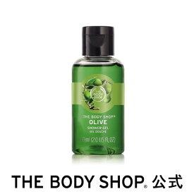 【正規品】シャワージェル オリーブ 60ml【THE BODY SHOP(ザ・ボディショップ)】