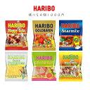 選べる4個全国送料無料【HARIBO】ハリボー クリックポスト 100g ハンガリー ドイツ 小分け グミ 輸入 1000円ポッキリ …