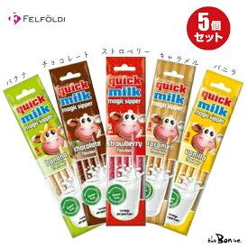 【クイックミルク5種セット】フェルフォルディ 粉末清涼飲料 牛乳 チョコレート 牛乳ストロー 牛乳が苦手 ストロ— 飲料 ボン商会 輸入 輸入飲料