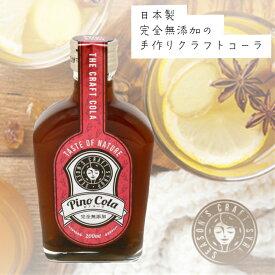 【ピノコーラ】クラフトコーラ 200ml 日本製 無添加 スパイス コーラシロップ チャイ お手軽 話題 健康 ドリンク