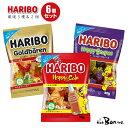 厳選3種6袋セット【HARIBO】ハリボー ゴールドベア ハッピーコーラ グレープ クリックポスト 80g ハンガリー ドイツ …