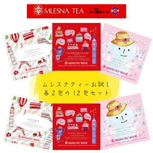 MLESNA ムレスナティー【お試し12包セット】 6種×2包 送料無料 お試し 紅茶 スリランカ