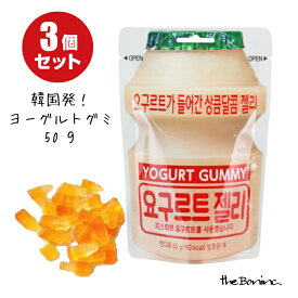 【ヨーグルトグミ】3個セット 韓国 送料無料 クリックポスト グミ お菓子 海外 輸入 ギフト プレゼント ボン