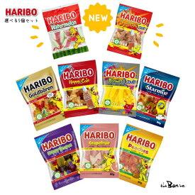 選べる5個 全国送料無料【HARIBO】ハリボー 80g ハンガリー ドイツ 小分け グミ 輸入 クリックポスト