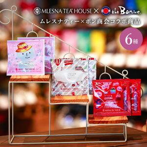 MLESNA【個包装全6種】 ムレスナティー 送料無料 お試し 紅茶 スリランカ