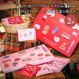 MLESNA【ギフトBOX】個包装12袋入り ムレスナティー お菓子のようなおいしい紅茶 赤 ピンク ラッピング 熨斗 お渡し袋