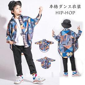 キッズ ダンス ダンス衣装 ヒップホップ 花柄シャツ 男の子 女の子 ガールズ キッズダンス ゆるゆる 韓国 キッズダンス衣装 hiphop ダンス 衣装 ゆるシャツ かっこいい 買得
