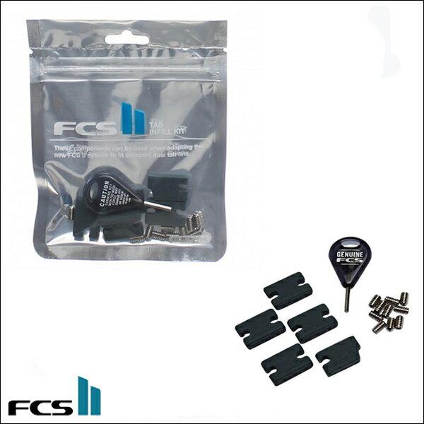 サーフボードフィン【FCS】エフシーエスから FCS2 TAB INFILL KIT タブインフィルキット発売!送料無料!!FCS II Compatibility Kit