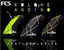 サーフボードフィン【FCS】エフシーエスから FCS2 コロヘアンディーノ KOLOHE ANDINO コロへ アンディーノ 2018年モデル発売!FCS II KA PC Tri Set