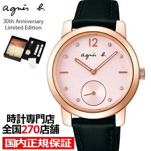 【キャッシュレス5%還元】《10月11日発売》アニエスベー 30周年記念 限定モデル ペア FCST710 レディース 腕時計 クオーツ 革ベルト ピンク