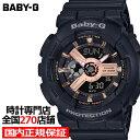 BABY-G ベビーG BA-110RG-1AJF レディース 腕時計 アナデジ ブラック ストリートコーデ 国内正規品 カシオ