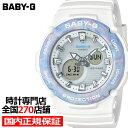 【1日はポイント最大44倍&最大3万円OFFクーポン】BABY-G ベビージー ビーチシーン BGA-270M-7AJF レディース 腕時計 …