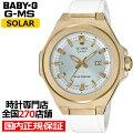 《2月14日発売/予約》BABY-GベビージーG-MSジーミズMSG-S500G-7AJFレディース腕時計ソーラーゴールドホワイト国内正規品カシオ