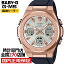 【1日はポイント最大45.5倍&最大3万円OFFクーポン】BABY-G ベビーG G-MS ジーミズ MSG-W600G-1AJF レディース 腕時計…