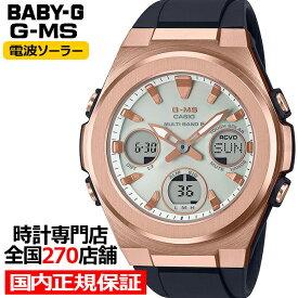 BABY-G ベビーG G-MS ジーミズ MSG-W600G-1AJF レディース 腕時計 電波ソーラー アナデジ 樹脂バンド ブラック 国内正規品 カシオ
