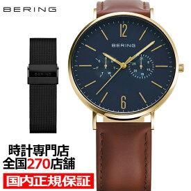 【20日はポイント最大45倍】ベーリング チェンジズ 14240-537 メンズ 腕時計 クオーツ 革ベルト メッシュ ネイビー