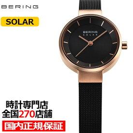 【20日はポイント最大45倍】ベーリング ペアモデル 14627-166 レディース 腕時計 ソーラー ブラック メッシュベルト