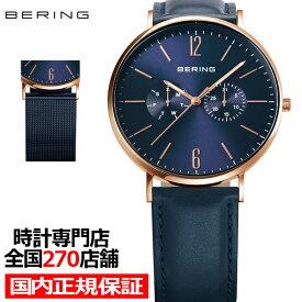 【20日はポイント最大45倍】BERING ベーリング CHANGES チェンジズ 14240-397 メンズ 腕時計 クオーツ 革ベルト メッシュ ブルー