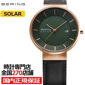 【20日はポイント最大45倍】《9月18日発売》BERING ベーリング スカンジナビアン ソーラー 14639-469 メンズ 腕時計 ソーラー 革ベルト ペア グリーン