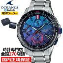 《10月5日発売》オシアナス 宇宙兄弟 コラボレーション 限定モデル OCW-G2000SB-2AJR メンズ 腕時計 電波 ソーラー チタン Bluetooth