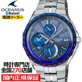 オシアナス MANTA マンタ Japan Indigo 限定モデル OCW-S5000AP-2AJF メンズ 腕時計 電波ソーラー 阿波藍 メタルバンド 国内正規品 カシオ