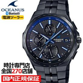 【ポイント最大37.5倍&最大5000円OFFクーポン】オシアナス マンタ ブラック OCW-S5000B-1AJF メンズ 腕時計 電波 ソーラー チタン Bluetooth DLC