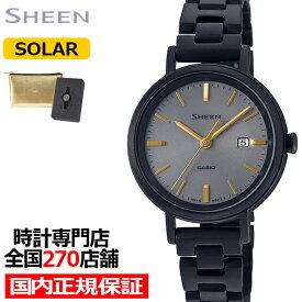【20日はポイント最大45倍】カシオ シーン FUDGE コラボ SHS-D300FG-1AJR レディース 腕時計 ソーラー ブラック 日付機能