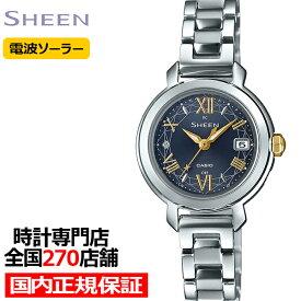 カシオ シーン 電波ソーラーモデル SHW-5300D-2AJF レディース 腕時計 カレンダー シルバー