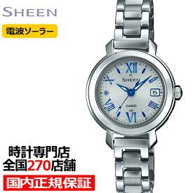 【20日はポイント最大45倍】カシオ シーン SHW-5300D-7AJF レディース 腕時計 電波 ソーラー スワロフスキー シルバー