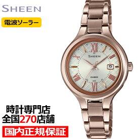 カシオ シーン チタンモデル SHW-7000TCG-4AJF レディース 腕時計 電波ソーラー ピーチゴールド 国内正規品 SHEEN