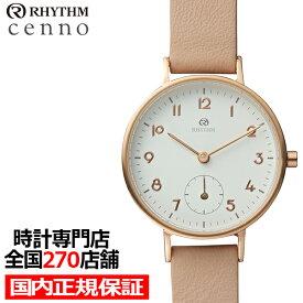 チェンノ スタンダード 9ZR009RH13 レディース 腕時計 クオーツ 革ベルト ホワイト 防水 リズム時計