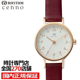 チェンノ スタンダード 9ZR010RH01 レディース 腕時計 クオーツ 革ベルト ホワイト 防水 リズム