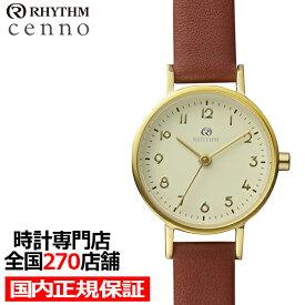 チェンノ スタンダード 9ZR010RH06 レディース 腕時計 クオーツ 革ベルト アイボリー 防水 リズム時計