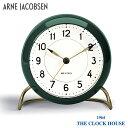 【20日はポイント最大45倍】アルネヤコブセン ステーション 限定モデル 置時計 テーブルクロック グリーン ARNE JACOBSEN AJ43677 インテリア アラビア数字